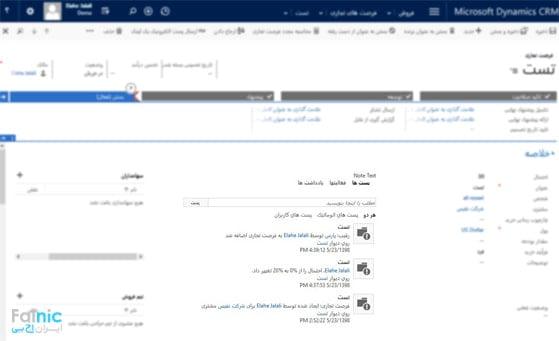 تنظیمات Activity Feed در نرم افزار crm