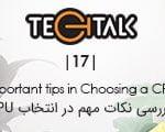 گفتگوی TechTalk: بررسی نکات مهم در انتخاب CPU