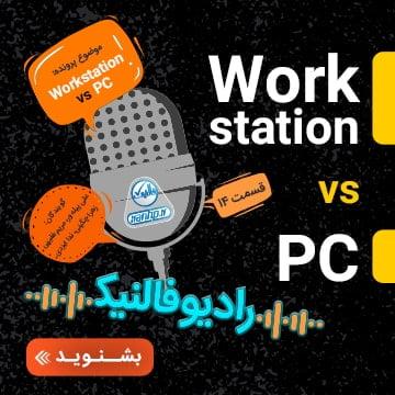 تفاوت ورک استیشن و PC