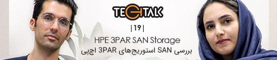 گفتگوی TechTalk: بررسی SAN استوریج های ۳PAR اچ پی