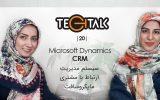 گفتگوی TechTalk: بررسی نرم افزار مایکروسافت CRM