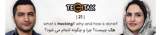 هک چیست؟ چرا و چگونه انجام می شود؟؛ ویدئو