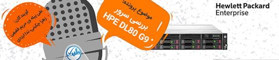 بررسی تخصصی سرور HPE ProLiant DL80 Gen9؛ پادکست