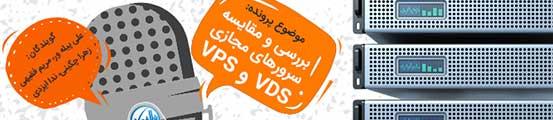 بررسی سرورهای خصوصی و اختصاصی مجازی یا VPS و VDS؛ پادکست