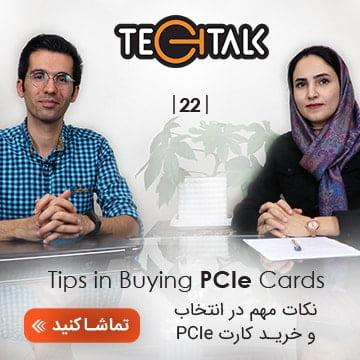 نکات مهم در انتخاب و خرید کارت PCIe