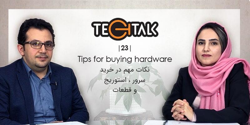 گفتگوی TechTalk: نکات مهم در خرید سرور و استوریج و قطعات