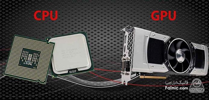 کارت گرافیک و GPU چیست و چه تفاوتی با CPU دارد؟