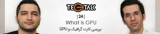 پردازنده های گرافیکی و تفاوت آنها با پردازنده های کامپیوتری