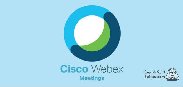 نرم افزار Cisco Webex Meetings برای کلاس مجازی و آنلاین