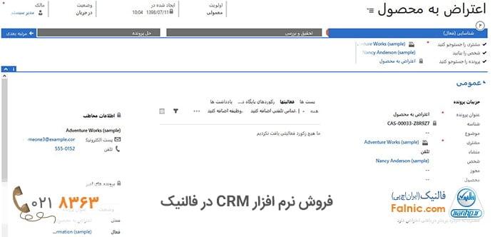 فروش نرم افزار CRM