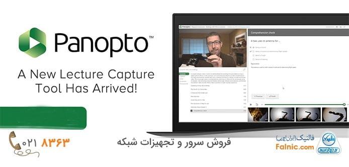 نرم افزار Panopto برای کلاس مجازی و آنلاین