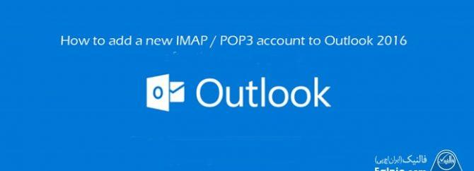 نحوه تنظیم ایمیل در اوت لوک ۲۰۱۶؛ outlook 2016