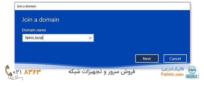 غیر فعال بودن domain در ویندوز 10