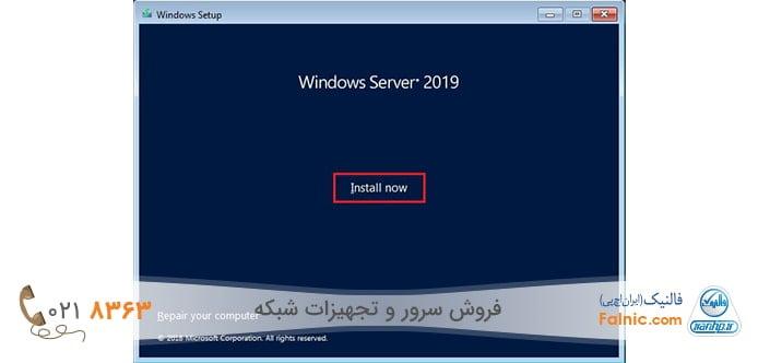 آموزش تصویری نصب ویندوز سرور 2019