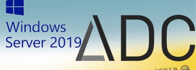 آموزش نصب و راه اندازی ADC در ویندوز سرور ۲۰۱۹