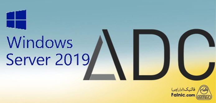 آموزش نصب و راه اندازی ADC در ویندوز سرور 2019