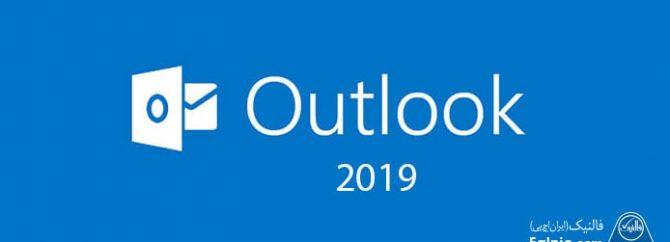 نحوه تنظیم ایمیل در اوت لوک ۲۰۱۹؛ outlook 2019