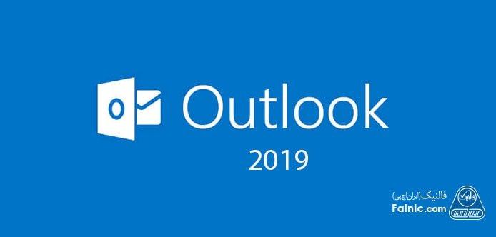 نحوه تنظیم ایمیل در اوت لوک 2019؛ outlook 2019