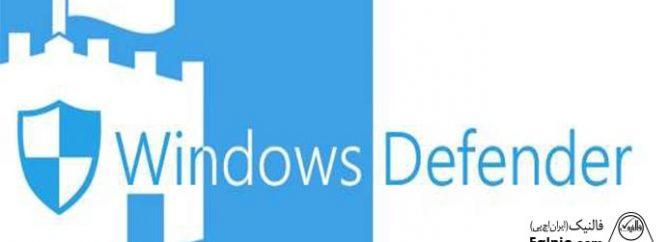 فعال کردن windows defender در ویندوز ۱۰