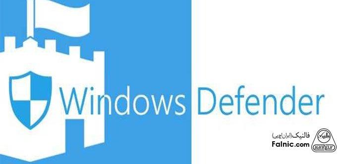 فعال کردن windows defender در ویندوز 10