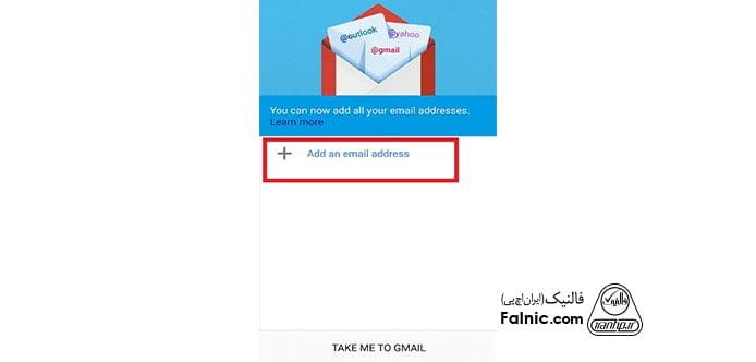 ارسال ایمیل با گوشی
