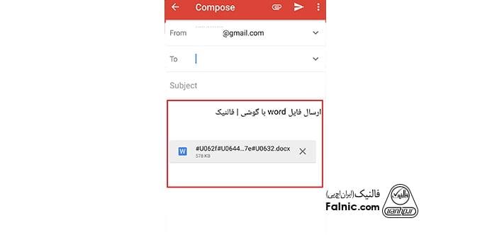ارسال فایل متنی با گوشی