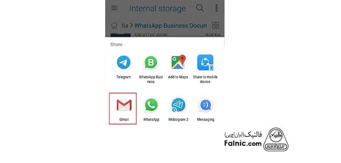 ارسال فایل با gmail