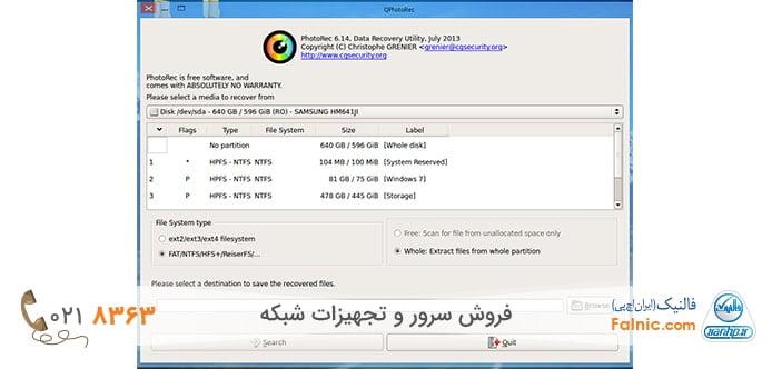 نرم افزار رایگان ریکاوری PhotoRec