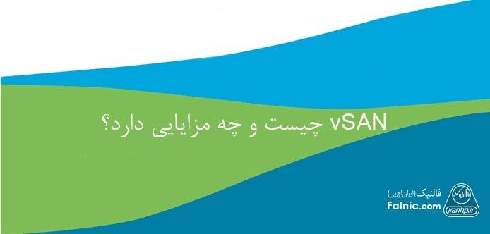 vSAN چیست و چه مزایایی دارد؟
