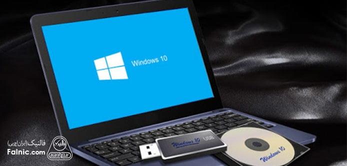 آموزش کامل نصب ویندوز 10