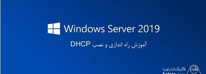 آموزش راه اندازی و نصب dhcp روی ویندوز سرور و ویندوز ۱۰
