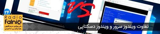 ویندوز سرور چیست و با ویندوز عادی چه تفاوتی دارد؟؛ پادکست