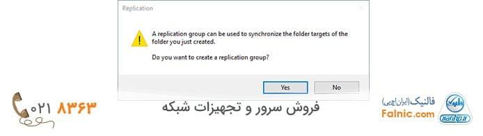 تنظیمات replication