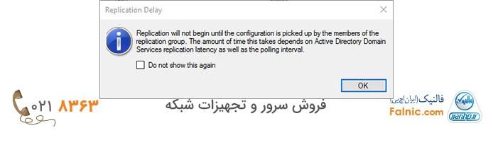 پیغام هشدار Replication Delay