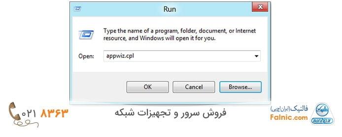 آموزش تصویری نصب IIS روی ویندوز 10