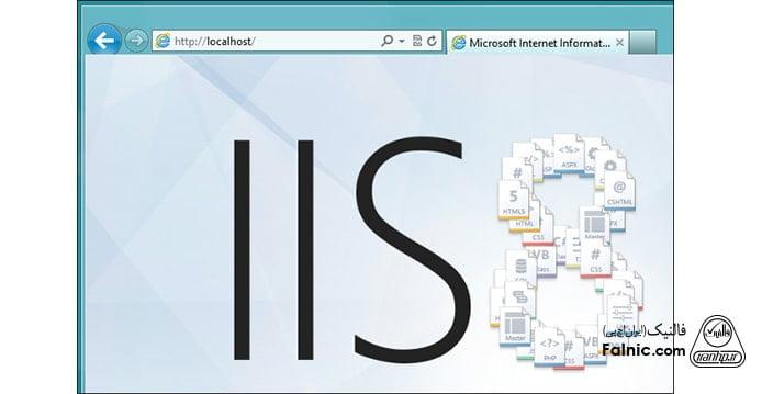 چگونگی و آموزش نصب IIS روی ویندوز 10