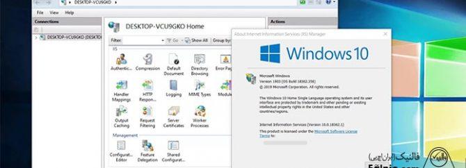 آموزش کامل نصب iis روی ویندوز ۱۰