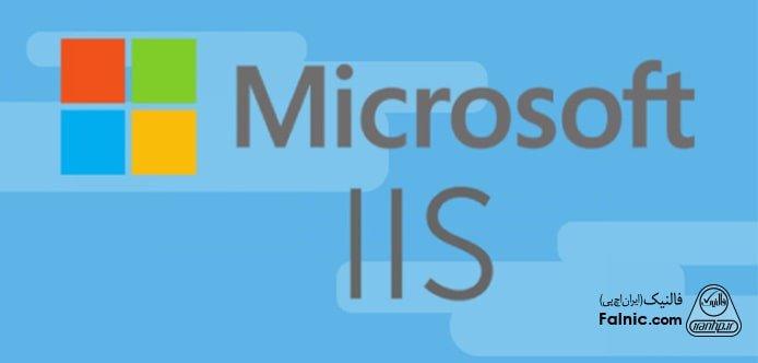 آموزش کامل نصب iis روی ویندوز سرور 2019