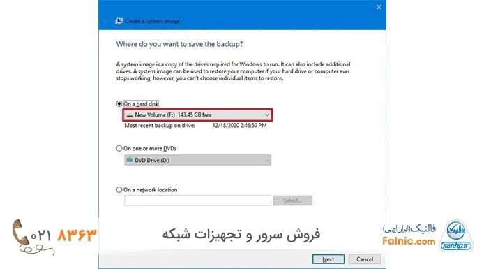 تهیه full backup با استفاده از ابزار سیستمی ویندوز