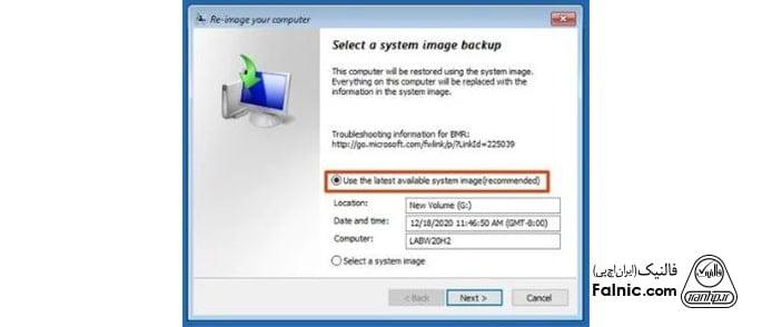 انتخاب ایمیج سیستم در System Image Recovery