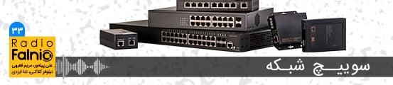 سوئیچ شبکه چیست انواع و کاربرد آن ؛ پادکست