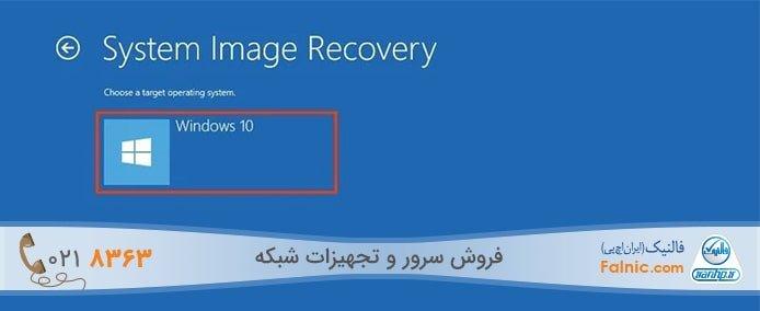 انتخاب OS در System Image Recovery