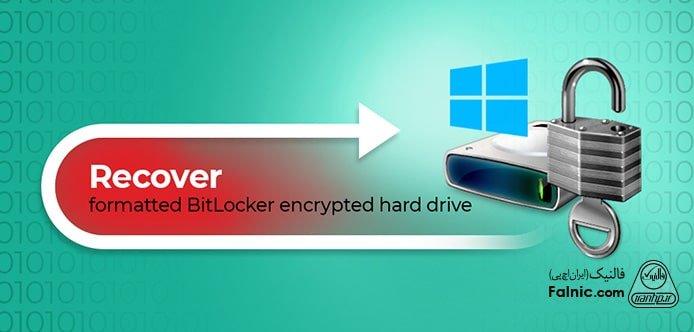 Bitlocker recovery key چیست؟