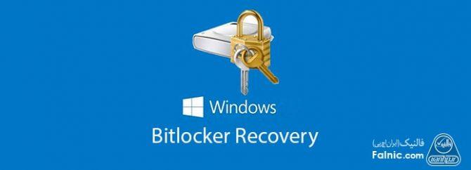 راهنمای کامل ریکاوری بیت لاکر، چطور درایو قفل شده با بیت لاکر را بازیابی کنیم؟