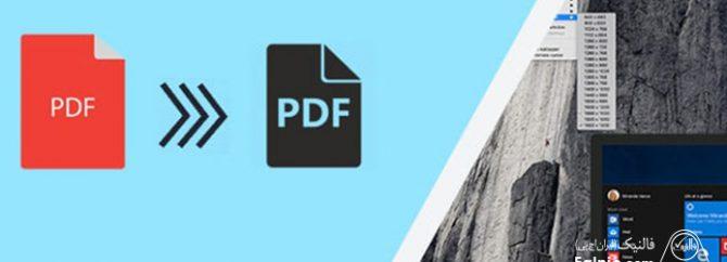 ترفندهایی برای تبدیل فایل pdf رنگی به سیاه و سفید