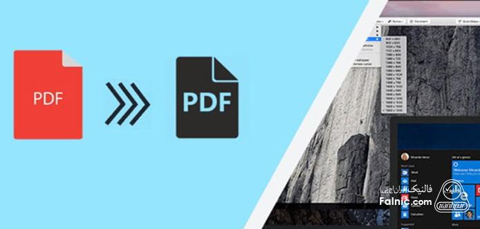 تبدیل pdf رنگی به سیاه و سفید