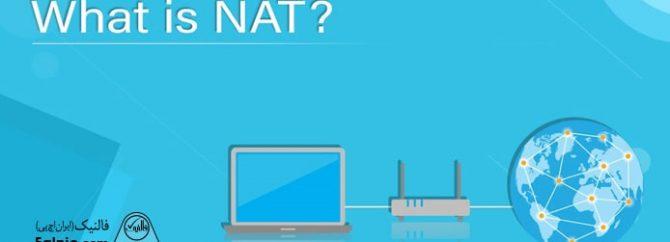 تکنولوژی NAT کاربرد و انواع آن و تفاوتش با PAT