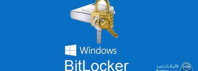 بیت لاکر bitlocker چیست و چطور کار می کند؟