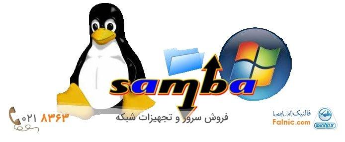 مقایسه Samba و SMB