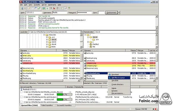 نرم افزار filezilla برای سرور ftp